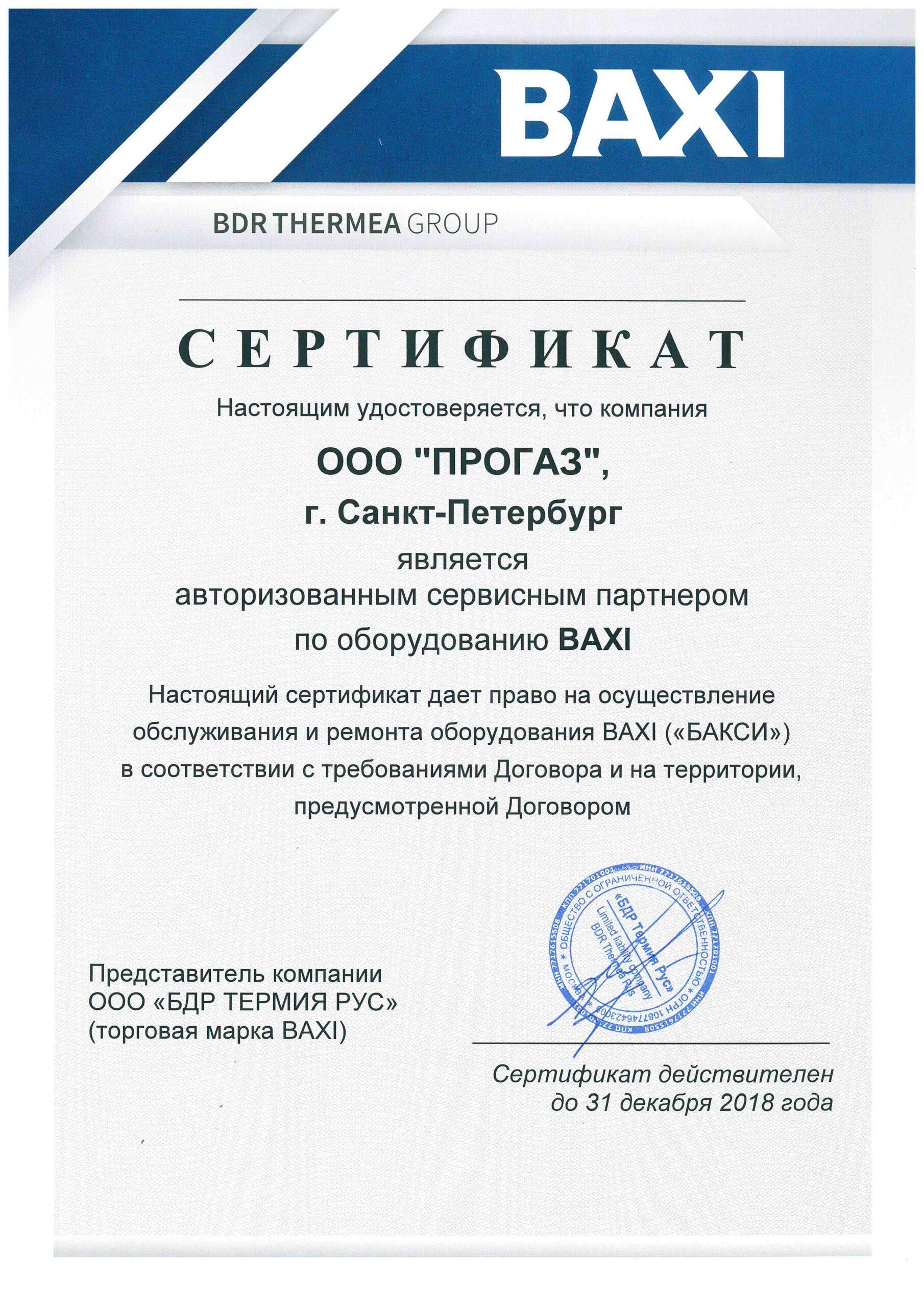 baxi-sertificate